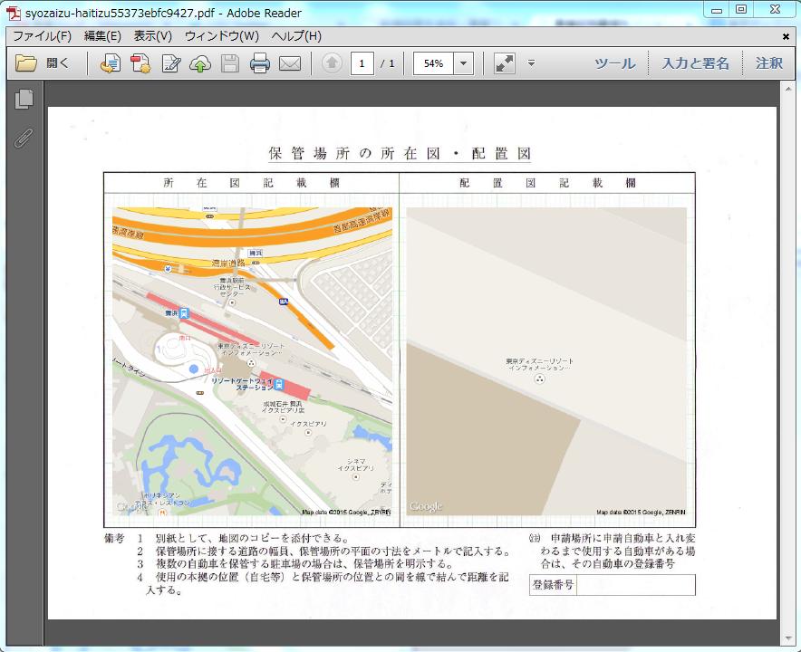 印刷 pdf 印刷できない : ... 簡単印刷したい! | 車屋ラボ