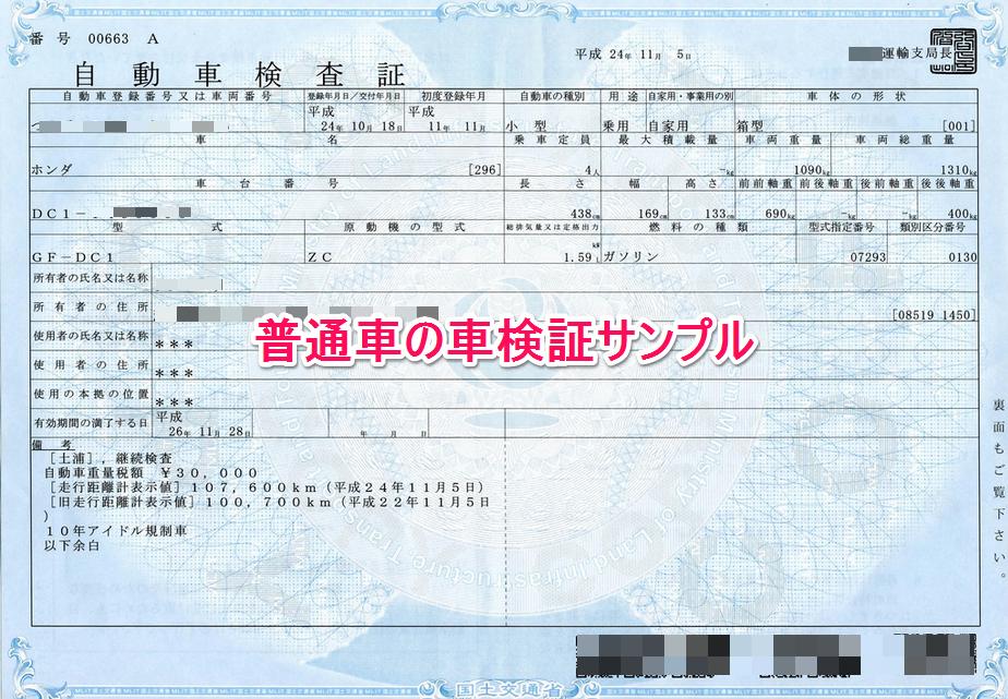 車検証サンプル(普通車インテグラ)