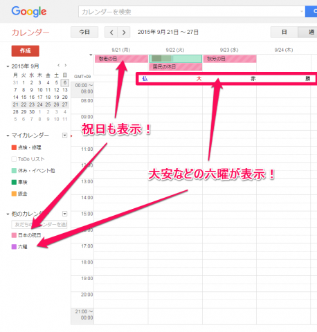 大安や祝日をGoogleカレンダーに表示させたい