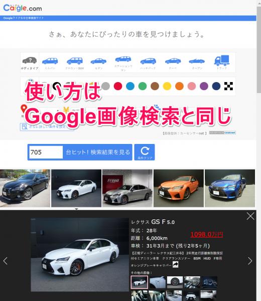 カーグル.com画像結果