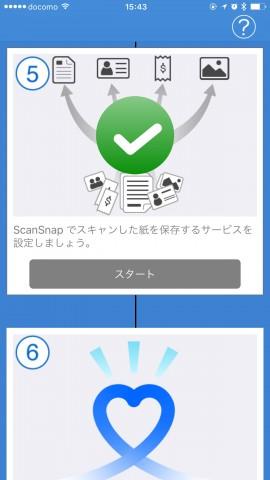 ScanSnap iX500 スマホで簡単設定