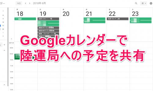 Googleカレンダーで社内共有タイトル