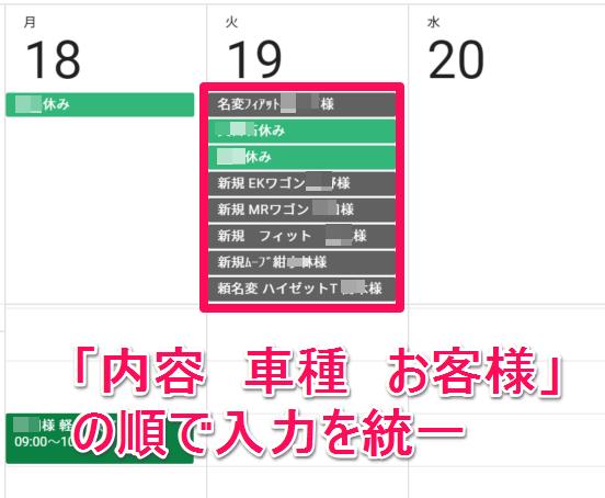 Googleカレンダーで社内共有タイトル入力方法
