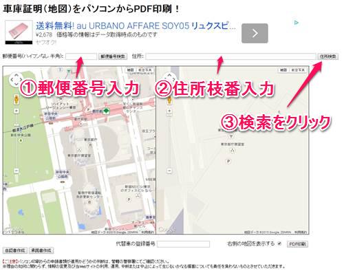 無料 車庫証明アプリ・ソフト